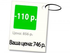 Ценник-2