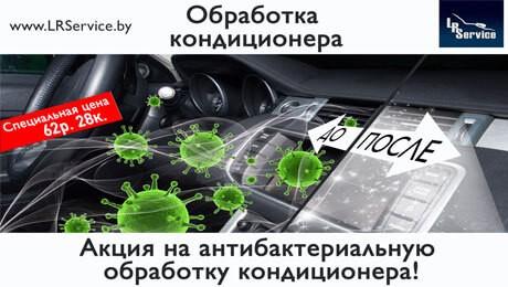 Антибактериальная обработка кондиционера после эксплуатации в зимний период